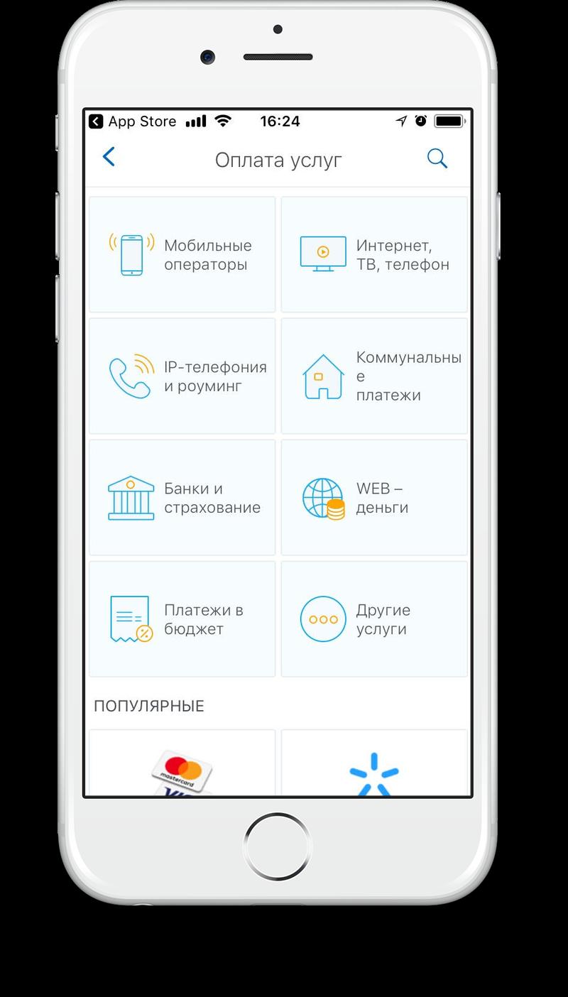 Поповнюйте свій мобільний телефон безкоштовно — Portmone.com Портмоне